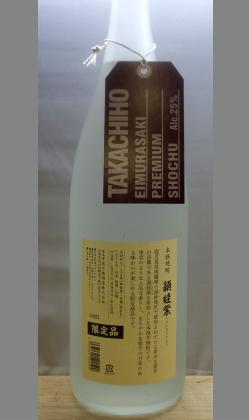 【超限定 展示会特別醸造芋焼酎】宮崎 高千穂頸娃紫TAKACHIHO25度1800ml