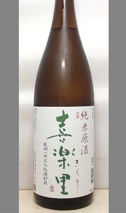 高垣酒造任世杜氏 喜楽里純米原酒1800ml