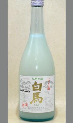 【米の旨味と爽やかな酸が魅力 和歌山地酒】高垣酒造 にごり酒 白馬(しらま)720ml