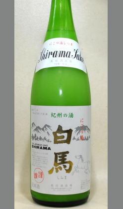 【米の旨味と爽やかな酸が魅力の和歌山地酒】高垣酒造 にごり酒 白馬(しらま)1800ml