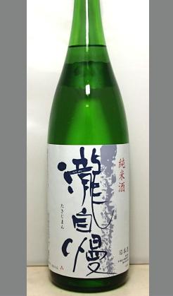 若々しいフレッシュ感をご堪能下さい 三重 瀧自慢純米しぼりたて生酒1800ml