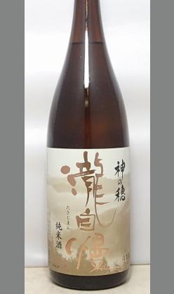 何気なく高品質純米酒が楽しめる 三重 瀧自慢純米神の穂秋あがり1800ml