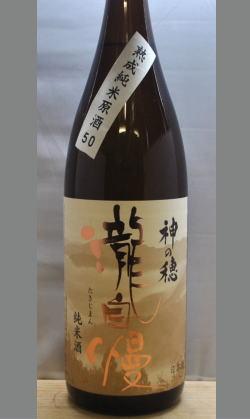 ご当地酒米神の穂の高精米の良さはいかがですか 三重 瀧自慢熟成純米原酒50神の穂1800ml