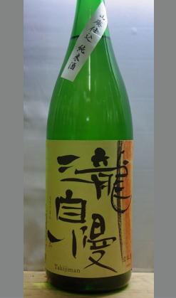 素直、キレイをメインコンセプトとした食中酒 三重 瀧自慢山廃純米酒1800ml