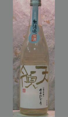 """飛騨の山深いところにいるような""""ほっとする""""米の旨みと優しい香りがする岐阜 天領 純米吟醸無濾過生原酒雫取りささにごり720ml"""