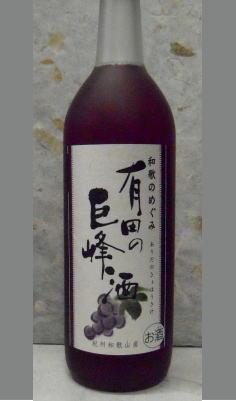 自然な巨峰らしさを味わって下さい 和歌のめぐみ 和歌山 有田の巨峰酒 720ml