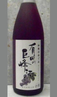 自然な巨峰らしさを味わって下さい 和歌のめぐみ 和歌山 有田の巨峰酒 1800ml