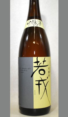 お取り寄せ・理解しよい酒質は、どなた様にも良さが伝わる常用吟醸酒 三重 若戎 吟醸1800ml