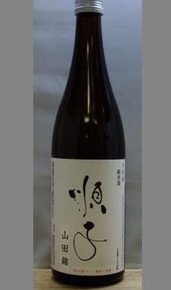 熟成あり・【量り売りあり】ワイン醸造家がつくる日本酒。とにかく食中酒として楽しめます。茨木 山中酒造 順子純米山田錦ワイン酵母720ml