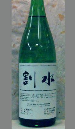 蔵の割水で楽しいアルコールライフ 和歌山 吉村秀雄商店 蔵の割水1800ml×6本
