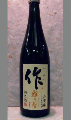 熟成あり・【限定】やっぱり、うまいわぁー。良さはどなた様にも伝わります 三重 作 純米吟醸 雅乃智 山田錦 源の酒(原酒)720ml