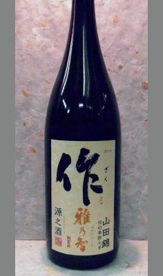 熟成あり・やっぱり、うまいわぁー。良さはどなた様にも伝わります 三重 作 純米吟醸 雅乃智 山田錦 源の酒(原酒)1800ml