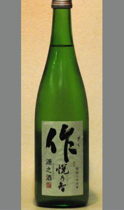 三重 清水醸造 作 悦乃智(吟醸)源乃酒(原酒)720ml