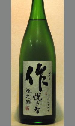 三重 清水醸造 作 悦乃智(吟醸)源乃酒(原酒)1800ml