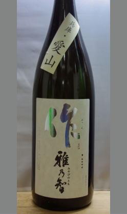 人気の限定酒 愛山らしい高貴な旨味を堪能 三重 兵庫愛山純米吟醸雅乃智1800ml