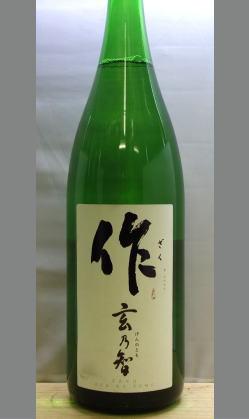 しっかりとしたボディーと酸がおりなす本格純米酒 三重 作 純米玄乃智1800ml
