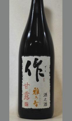 熟成あり・三重 作(ざく) 雅乃智源之酒(原酒)甘露1800ml
