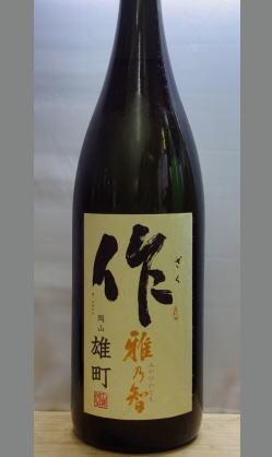 熟成あり・【量り売りもあり】熟成酒ビギナー酒に最適 三重 23BY岡山雄町純米吟醸雅乃智源の酒1800ml