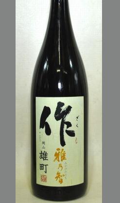新しい作(ザク)芳醇な旨みと爽やかな酸との融合 三重 23BY 作 純米吟醸岡山雄町源乃酒(原酒)1800ml