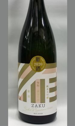 お届け1年11月末から 三重 清水醸造 作純米大吟醸原酒《新酒》1800ml