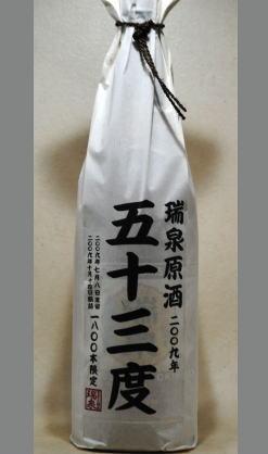 【数量限定】 ワンランク上の上質感 泡盛53度原酒1800ml(瓶内熟成商品)