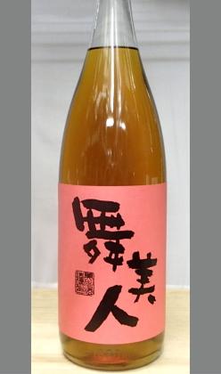 《超希少酒》なんじゃこれ?全国で初めての変態純米酒原酒 福井 舞美人純米酒粕再発酵酒1800ml