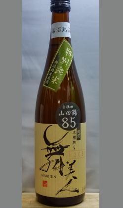 3つの挑戦キーワードをもつエッジの利いた純米酒 福井 26BY常温熟成舞美人特別純米生原酒720ml