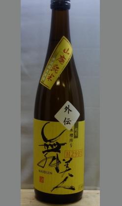 熟成あり・30BYはまた違う酸度7.5 スモール美川ワールドの急遽生原酒で発売された 福井 舞美人山廃純米無濾過生原酒《外伝》720ml