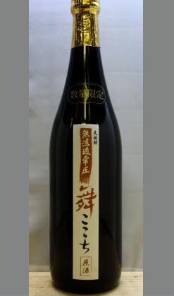 【超限定酒】舞ごこち麦焼酎の原酒この価格でいいの?光酒造 麦焼酎 舞ごこち原酒44度720ml