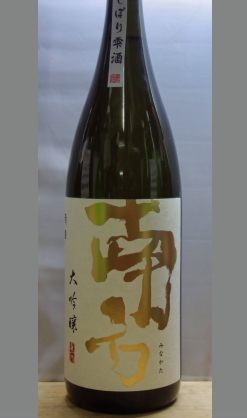 熟成あり・珍しい珍客がやってきた なんとこの酒質と価格はスゴイ 和歌山 3年熟成南方大吟醸無濾過生原酒袋吊り1800ml