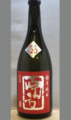 腰をもっているにもかかわらずスッキリ喉越し 和歌山 南方山田錦極辛純米酒無濾過生原酒720ml