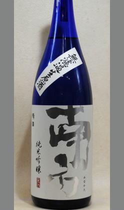 【限定醸造】ついに動いた!気になっていた蔵元の魂を感じる酒 純米吟醸無濾過生原酒 南方(みなかた)1800ml