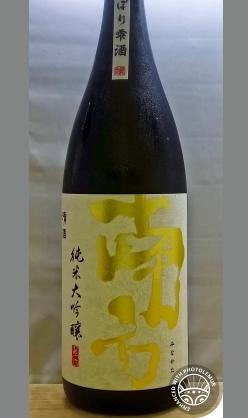 じっくり育てるもよし、若さを楽しむもよし 和歌山 世界一統 南方山田錦純米大吟醸袋しぼり雫酒無濾過生原酒1800ml