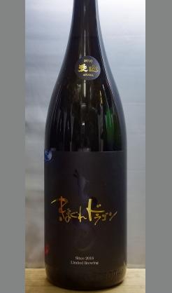 杜氏が今一番挑戦したい日本酒を醸すブランド酒  佐賀 光武酒造 2019きまぐれドラゴン純米大吟醸1800ml
