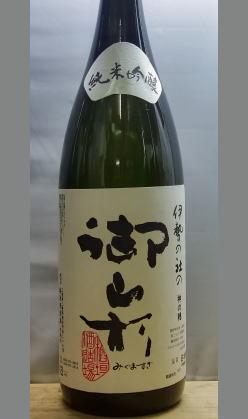 三重でとても小さな蔵元の女性杜氏が醸し出す 三重 御山杉純米吟醸1800ml