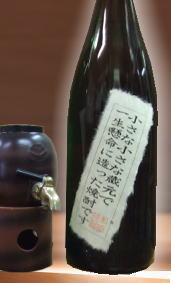 【スッキリとした中にも芋の旨みがある鹿児島芋焼酎】丸西酒造 小さな小さな蔵元で一生懸命造った焼酎です 25度 1800ml