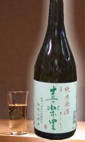 龍神丸蔵元 五百万石の米の旨みを存分に味わえます 喜楽里純米原酒一度火入れ 720ml