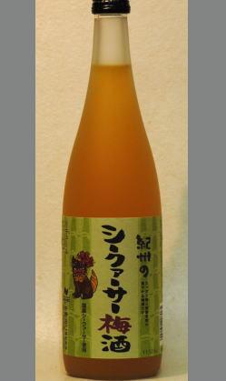 和歌山産南高梅酒と南国果実シークワーサーのコラボです。中野BC シークワーサー梅酒720ml ALC12度