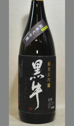 【年一度の限定・名手酒造・和歌山地酒】黒牛らしい控えめながらも真髄を感じて頂ける低温熟成 純米大吟醸 黒牛 1800ml