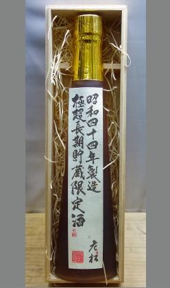 ビターな香りと味わいの余韻が楽しめる 大分 老松酒造 昭和44年醸造 一級酒古酒300ml