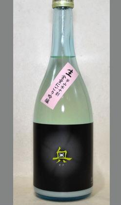 爽やかなでモロミがいっぱい活性にごり酒 純米吟醸酒無調整生原酒「奥」全量にごり酒720ml