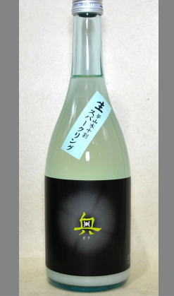 爽やかなでフレッシュ感あふれる活性にごり酒 純米吟醸酒無濾過無調整生原酒「奥」スパークリング720ml