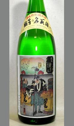 お寿司や天婦羅やお刺身に!北海道 男山國芳乃名取酒特別純米1800ml