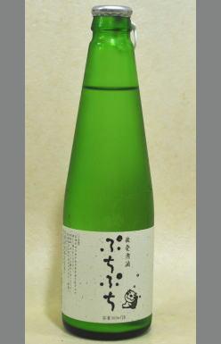 例えると「ぷちぷち」は日本酒版三ツ矢サイダーといっていいでしょうか 福島 末廣 発泡酒ぷちぷち300ml
