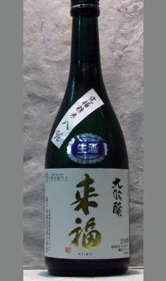 【量り売り】自分のご褒美? 大切な人へのギフト? 極まりない超贅沢な米の芸術品 来福 究極精米8% 大吟醸生原酒180ml