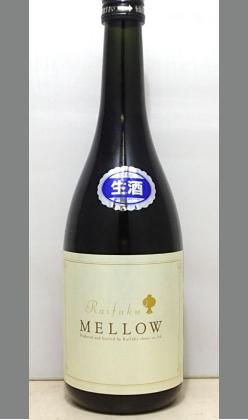 甘味と酸味を楽しむデザート感覚で飲めるお酒 茨城 来福 MELLOW720ml