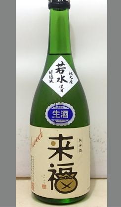 甘いのではなく旨みたっぷりであっさり 来福若水純米甘口生酒720ml