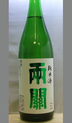 女性やビギナー方におすすめの純米酒 秋田 両関純米酒1800ml