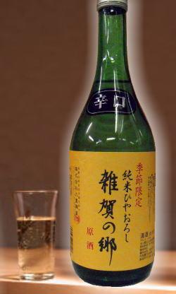 熟成あり・芯を感じる旨味と切れ・・時を重ねた時どう化けるかが無茶楽しみ 和歌山 20BY雑賀の郷純米原酒(ひやおろし表示)720ml