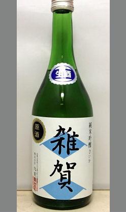 熟成あり・蔵元としては数少ない生原酒アイテム 蔵元極みの食中酒として 和歌山 九重雑賀 純米吟醸本生原酒720ml